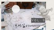 【悉畦酱】hobo盐系拼贴vol.9|一日一页拼贴|好久不见,甚是想念