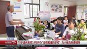 """无锡79岁退休教师省吃俭用,开办校外班,为""""小候鸟""""免费辅导"""