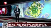 黄冈大别山区域医疗中心启用,山东医疗队入驻,接诊首例发热患者