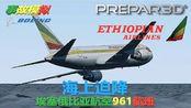 [S4中字]TheFlightChannel - 绝望逃亡 | 坠入大海的波音767 | 埃塞俄比亚航空961航班 | P3D4.5