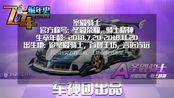 QQ飞车手游车神鹏弟赛车评测:真男人30秒赛车圣殿骑士,你真的快乐吗?