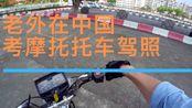 """《假老外PZQ》 MotoVlog #8 """"外国小哥哥在中国考摩托车驾照"""""""