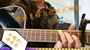 《世间美好与你环环相扣》吉他弹唱。听说最近这首歌很火。