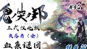 【蓝月解说】鬼哭邦 中文正式版 攻略视频32【血亲谜团+失落者(全触发)】