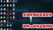 免费好用的录屏软件汇总,新手UP必备神器,bandicanm ocam obs 快剪辑+360浏览器