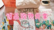 【购物分享】10月|购物分享|诚品书店购物分享