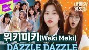 Weki Meki新曲《DAZZLE DAZZLE》GAP CRUSH之我家爱豆温度差 Ver. 好喜欢这个系列