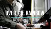 【北阳台萨克斯首席】Over the rainbow 跨越彩虹 萨克斯