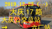 [2019.12.23(一)]大庆17路POV(大庆公交总站→六厂站)