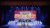 爱的奉献-表演者: 佛山市妇幼保健院儿科-江歌影视