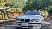 【007翻新中古車】BMW E46 318 2.0(上集)