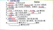 『北海空中课堂』(正式版)4月21日 第四节 高二文科英语 选修六 Unit 2 词汇复习