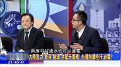 台湾地区电视节目 缺电的什么时候能用上大陆的电就好了