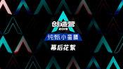 创造营2019【花絮】高嘉朗称是郭富城老师让自己有了更大的梦想,熊艺文下决心要在舞台上重新站起来