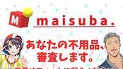 【548年末地獄企画】maisuba. 你的闲置物,由我们来审查吧!【舞元启介/大空昴】