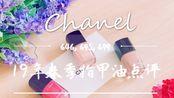 Chanel香奈儿19年春季指甲油试色评比 - 色号646, 695, 699