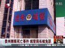 视频: 江西资溪林业局长等被免职  2名非法捕猎者投案[说天下]