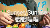 翻唱!!Sunset/Sunrise (Prod. Kendo)吉他????人类翻唱