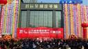 山东:首届皮草节在烟台招远皮革城开幕