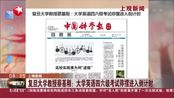 新京报:英语四六级将被NETS取代:教育部考试中心--正在研究