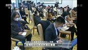国务院联防联控机制新闻发布会:除武汉外最近5天本土新增确诊病例2例