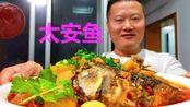 爱吃鱼一定要收藏,这才是太安鱼的正确做法,比水煮鱼好吃多了