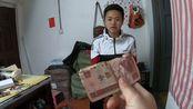 杨荣今天在菜场得到一张老币,在网上查到价值后,给我们炫耀