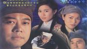 【港剧 18】洗冤录1、2(1999年欧阳震华、宣萱)片头尾曲