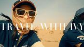 我在沙漠、戈壁、篝火……甚至和Joel Lambert学习了野外如何滤水。