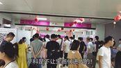 实拍武汉妇幼保健院产科内人山人海,根本不是电视剧里面的情景