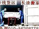 北京-四川省【北京到四川沐川货运专线搬家公司56208778北京至四川沐川货运公司】