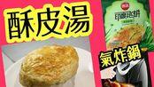 {{越煮越好}}酥皮湯 + 紫菜蝦仁