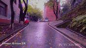 【纪录片】雨后 校园漫步 「重庆师范大学一角」安静学习音乐