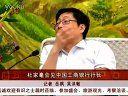 杜家毫会见中国工商银行行长 0625 新闻联播