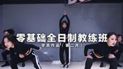 【D57 Dance】零基础全日制教练班|KIKI编舞