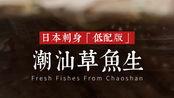 【钻食评】潮汕菜是高级日本料理的「低配版」??
