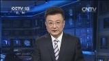 [视频]四川省政协原主席李崇禧严重违纪违法被开除党籍和公职