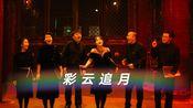 【阿卡贝拉】彩 云 追 月【排练向】by Lumière Singers 无比真实的排练现场 第一弹