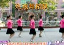 新乐市邯邰玫瑰广场舞送情郎欣欣工作室制作0013