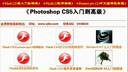 柳州网站建设http:www.zglaibin.com之ps教程之cs5--19-练习—画面布局