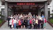 武汉职工医学院医疗系84级同学会—在线播放—优酷网,视频高清在线观看