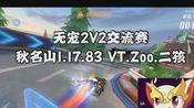 无宠2V2交流赛 秋名山1.17.83 VT.Zoo.二孩【动物园视频站】《QQ飞车手游》