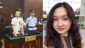 浙大女生遇害案凶手:轰轰烈烈拉人垫背去死,获死刑后申精神鉴定