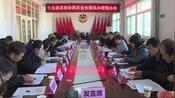 代县政协召开十五届四次全会提案办理督办会
