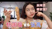 【吃播】杨国福vs张亮!麻辣烫哪家强?我选...