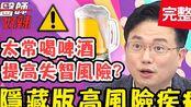 """【医师好辣】隐藏版高风险疾病!压力大竟会提高""""乳癌""""发生率?!"""