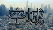 在广州 疫情对我的生活有什么影响?我们又应该做些什么?