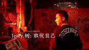 Xichen's Vlog #025 Jerry.树: 取悦自己