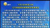 5月2日0时至24时 辽宁新型冠状病毒肺炎疫情情况