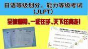 《日语课堂》日语的等级划分能力等级考试(JLPT)是什么?